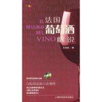 【新书店正版】 法国葡萄酒解说 刘伟民 上海科学技术出版社 9787547801697