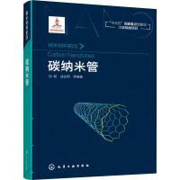 碳纳米管 刘畅 等 化学工业出版社9787122314611【新华书店 全新正版】