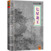 七星��王 古��著 河南文�出版社 古��河南文�出版社9787807658481