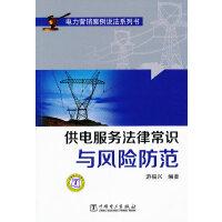 电力营销案例说法系列书 供电服务法律常识与风险防范