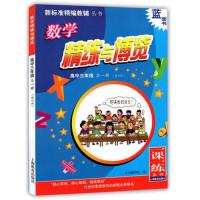 数学精练与博览 高中三年级 全一册(修订版)