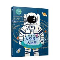 法国系列科普迷宫书:就是出不去――太空是个大迷宫