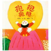 正版现货 蒲蒲兰绘本馆 抱抱 绘本 抱抱.抱抱/蒲蒲兰图画书系列 儿童绘本图书0-1-2-3-4-5-6-7-8-9岁