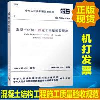 【官方正版】 GB 50204-2015 混凝土结构工程施工质量验收规范 替代GB50204-2002 建筑规范 建筑书