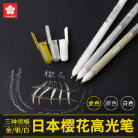 日本樱花勾线笔白色高光笔手绘金色银色波晒笔耐水性白线笔油漆笔