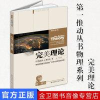 正版现货 推动丛书 宇宙系列:完美理论 佩德罗G. 费雷拉(Pedro G. F 佩德罗G. G.湖南科技出版社978