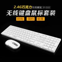 2018新款 2.4G无线巧克力键盘鼠标套装 笔记本电脑配件 SR-8300 +键盘膜