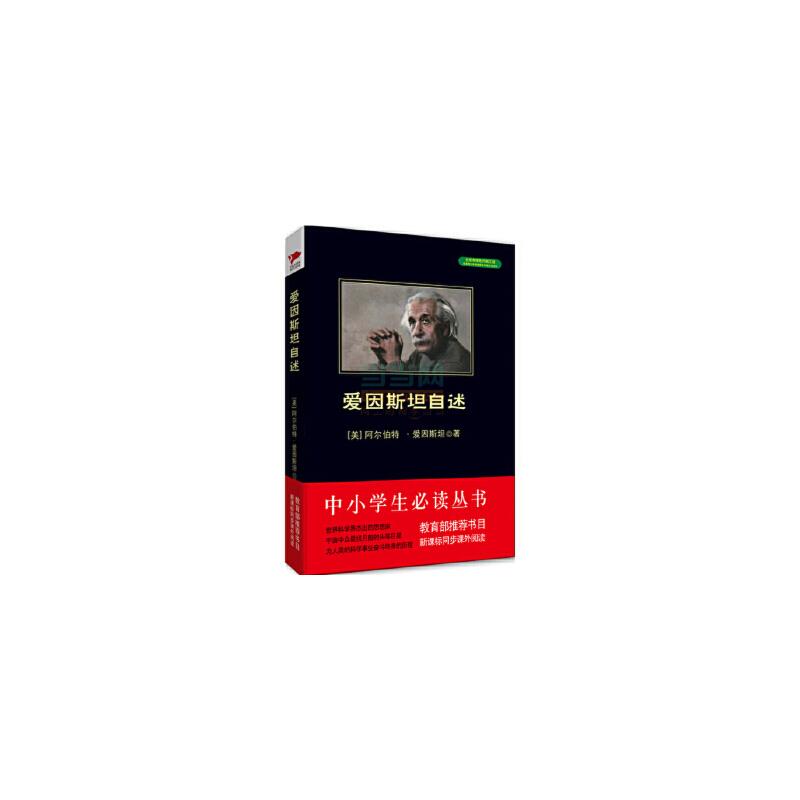 【二手旧书8成新】爱因斯坦自述 黑皮阅读 中小学生推荐阅读名著 (美)爱因斯坦,王强 9787550239692 北京联合出版公司 正版8新,不影响使用,二手书不保证有光盘等赠品
