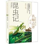 昆虫记(世界经典文库名师点评系列) (法)J.H.法布尔,金波 9787513542654 外语教学与研究出版社 新华