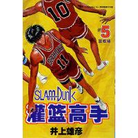 灌篮高手(5)