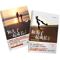 《和儿子一起成长1、2》(当当网终身五星图书、畅销300,000册的中国亲子教育经典,中国十大杰出母亲杨文倾情分享触动