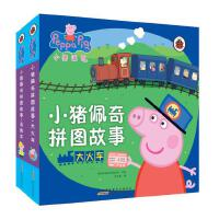 小猪佩奇拼图故事(套装2册) 读小猪佩奇主题故事,玩其乐无穷益智拼图。动手动脑,快乐成长。