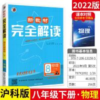 新教材完全解读 初中物理八年级物理下册解析书 新课标沪科版HK上海科学技术出版升级金版含答案 8年级下册初二初2同步学