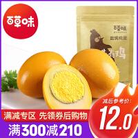 满减199-135【百草味 -盐�h鸡蛋210g】卤蛋熟烤鸡蛋怀旧零食卤味小包装