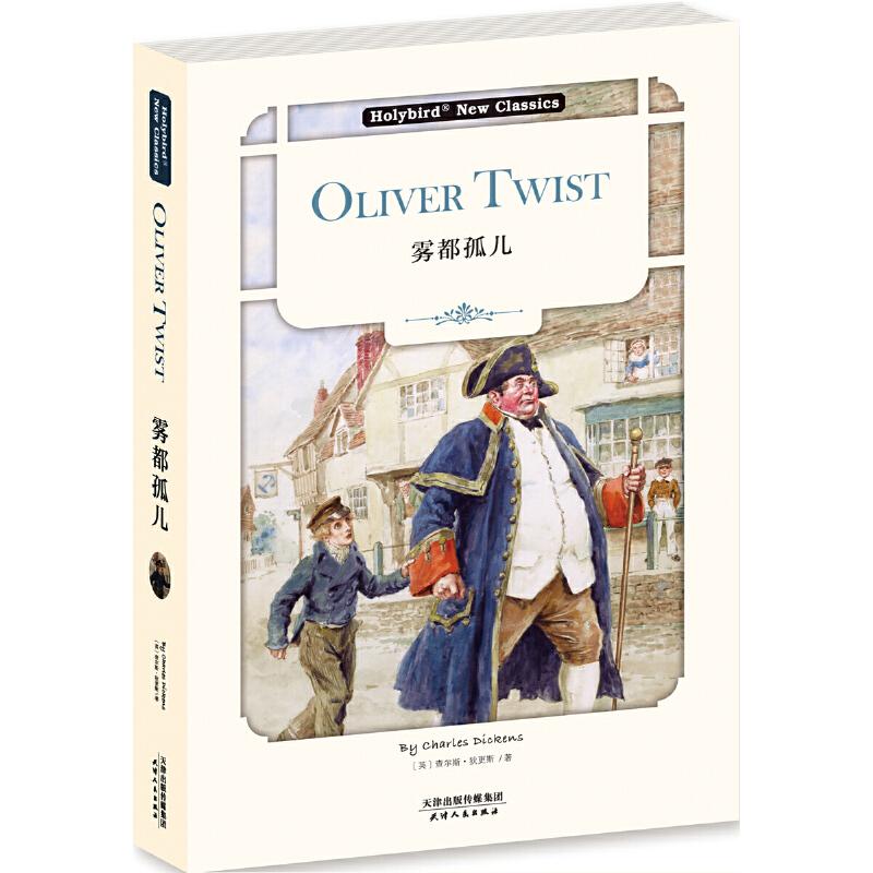 雾都孤儿:OLIVER TWIST(英文版)(狄更斯代表作,配套英文朗读免费下载)
