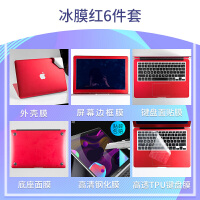 苹果笔记本Mac book电脑Air13保护膜Pro13.3外壳透明12保护套15寸