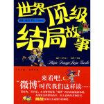 【二手旧书8成新】#N/A (美)欧・亨利 原著,西门子弘一译,张蕊 绘 9787545500219 天地出版社