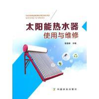 太阳能热水器使用与维修【正版 满额减 可开发票】