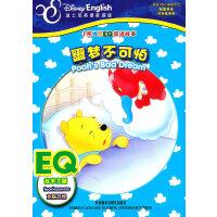 小熊维尼EQ双语故事:恶梦不可怕(迪士尼英语家庭版)―― EQ故事主题 克服恐惧 动手实践