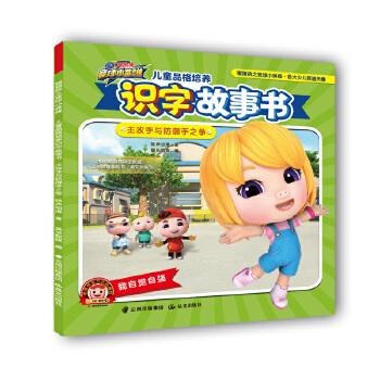 猪猪侠之竞球小英雄·儿童品格培养识字故事书——主攻手与防御手之争