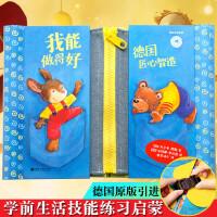 纸贵满堂 我能做得好 幼儿生活技能锻炼 习惯培养玩具机关书0-3-6岁儿童绘本撕不烂早教书一两岁宝宝书籍启蒙认知书
