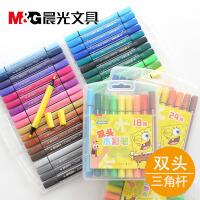 晨光水彩笔画笔套装初学者手绘36色学生用儿童幼儿园双头软头