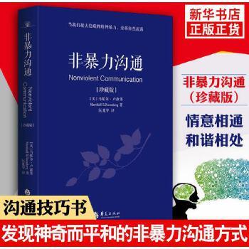 非暴力沟通[珍藏版](当我们褪去隐蔽的精神暴力,爱将自然流露。该书入选香港大学推荐的50本必读书籍。) 著名的马歇尔 卢森堡博士发现了神奇而平和的非暴力沟通方式,通过非暴力沟通,世界各地无数的人们获得了爱、和谐和幸福! 当我们褪去隐蔽的精神暴力,爱将自然流通。 如今,在这个地球上,暴力事件频发