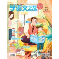 学语文之友杂志 小学语文3~6年级 2019年4月刊 真实语文 活力课堂 创新观念