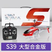 ?遥控飞机直升机充电儿童直升飞机玩具耐摔摇控防撞无人机航模 官方标配