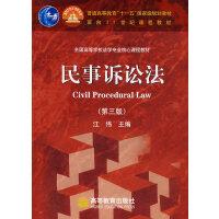 【二手书旧书8成新】民事诉讼法 (第三版)江伟 9787040222272