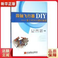 四�S�w行器DIY――基于STM32微控制器,北京航空航天大�W出版社,�怯�,9787512419834【新�A��店,正品保障