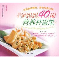 孕妈妈40周营养开胃菜 李宁,汉竹著 文汇出版社 9787807416272