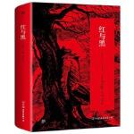 【新书店正版】红与黑 斯当达 创美工厂 出品 中国友谊出版公司 9787505739017