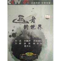 大家系列:画者的世界(二) 7DVD 纪录片 中国文化 视频光盘