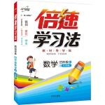 15秋 倍速学习法四年级数学―苏教版(上)