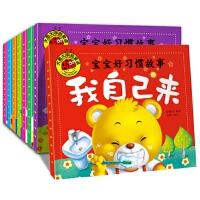 现货 8册带拼音宝宝好习惯故事 我自己来儿童教育绘本童话睡前故事书0-1-2-3-4-5-6周岁幼儿园早教启蒙书籍注音版适合两三四岁看的图