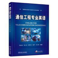 通信工程专业英语 龚育尔 9787111602644 机械工业出版社教材系列