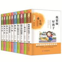 10册百年文学梦我要做个好孩子全套正版语文新课标丛书小学生课外阅读书籍4-6年级三年级四五六儿童