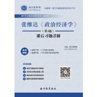张维达《政治经济学》(第3版)课后习题详解-在线版_赠送手机版(ID:28604)