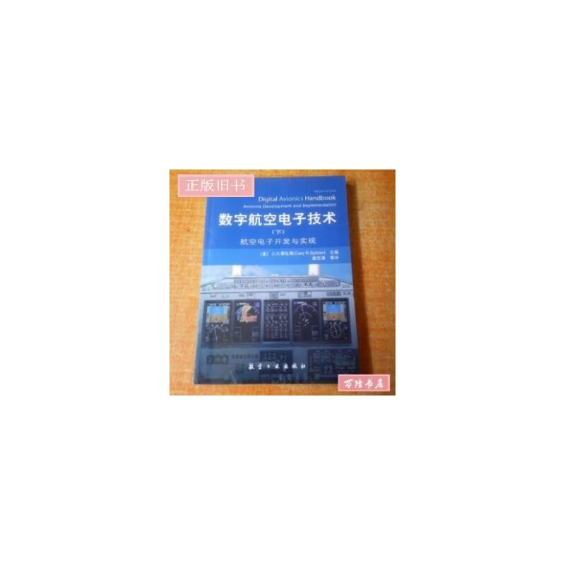 【二手旧书85成新】数字航空电子技术(下) /[美]C.R.斯比策(Cary R.Spitzer) 著;谢文涛 译 航空工业出版社 正版旧书  放心购买