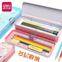 得力文具盒铅笔铁盒男女小学生幼儿园儿童1-3年级男孩女孩多功能创意二三层笔盒一年级韩国可爱简约文具盒子