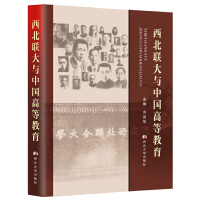 西北联大与中国高等教育