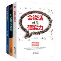 会说话就是硬实力+不会社交,你就输了+中式沟通心理学(套装共3册)
