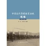 中国近代警察教育法规选编(1901-1949)