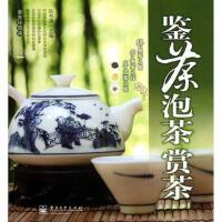 鉴赏轻图典:鉴茶泡茶赏茶 泡茶的书 茶艺入门 茶技 茶道 茶文化 中国六大茶类名品品鉴 识
