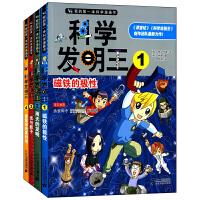 7-14岁 我的本科学漫画书 科学发明王 全4册 1-4册 儿童漫画书 科普百科适合小学2-3-4-5-6年级学生和初