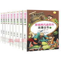 现货包邮--新编阿凡提系列故事丛书(全9册)9787546622682
