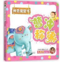 正版 神奇魔窗书曹冲称象 儿童读物 于清峰 著 童书 注音读物 适合亲子阅读 中国儿童文学 童话故事宝宝儿童睡前童话故