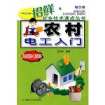 农村电工入门 王新华 安徽科学技术出版社 9787533736699