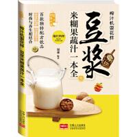 爱上回家吃饭 榨汁机耍花样:豆浆米糊果蔬汁一本全 瑞雅 中国人口出版社 9787510127540